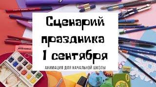 "Сценарий праздника 1 сентября для первоклассников ""Живая Школа"""