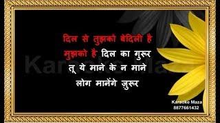 Yeh Mera Deewanapan Hai - Karaoke - Exclusive Version