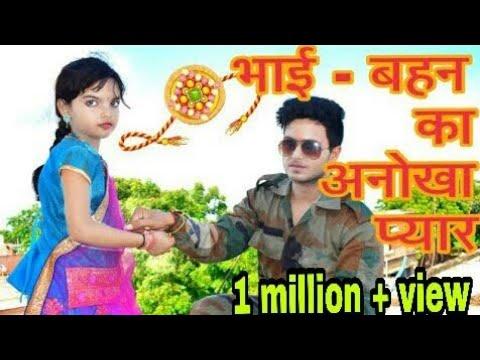 Brother Vs Sister   Raksha Bandhan Special   2018   Bhai Bahan Ka Anokha Pyar