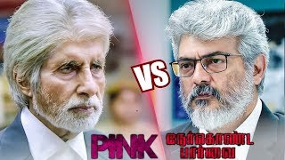 Nerkonda Paarvai vs PINK - Detailed Trailer Comparison | Ajith Kumar | Shraddha Srinath | Yuvan