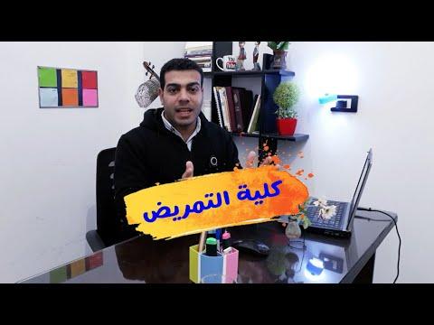 كلية التمريض | معلومات عن الكلية بالتفصيل
