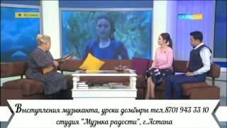Изюминка Казахстана, куйши Дина Амирова,  супер домбристка, автор красивых куев!!!