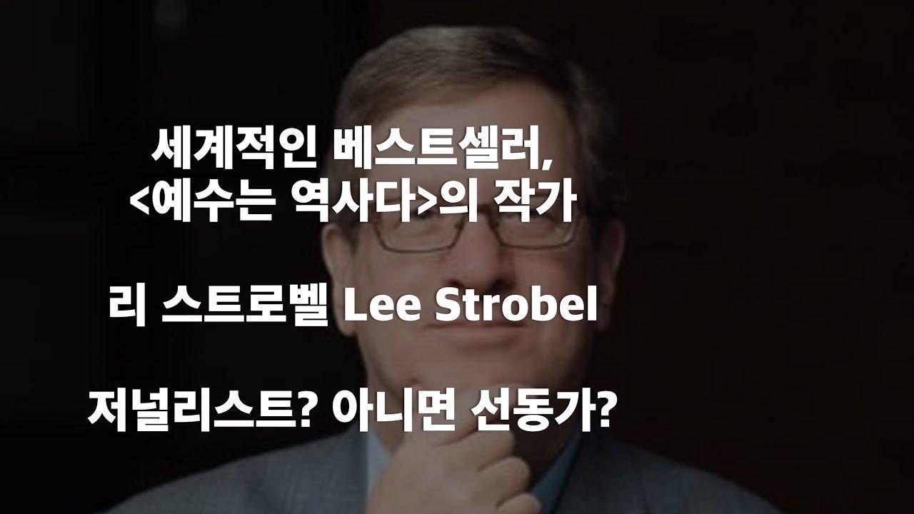리 스트로벨의 변증서들은 얼마나 합리적일까?(유명 기독교인 리뷰 2탄)