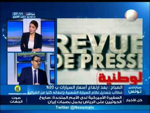 Revue de Presse  du Mercredi 20 Décembre 2017