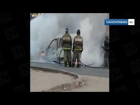 Иваново горит машина
