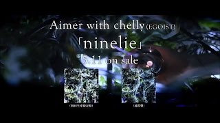 Aimer with chelly (EGOIST) 『ninelie』(teaser ver.)