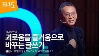 괴로움을 즐거움으로 바꾸는 글쓰기 | 김민식  '매일 아침 써봤니?' 저자, MBC 드라마 PD | 세바시 899회
