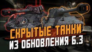 Скрытые танки, которые разработчики прячут в ПАТЧЕ 6.3 / Wot Blitz