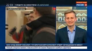 Смотреть видео Федеральный канал оправдывает упырей? Репортаж Россия 24 о избиении блогера в ГУМе и Луи Виттон. онлайн