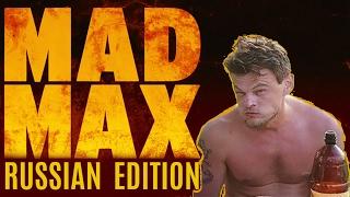 MAD MAX: FURY ROAD TRAILER - RUSSIAN EDITION