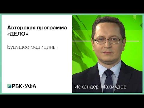 """РБК-Уфа, программа """"Дело"""".  Будущее медицины"""