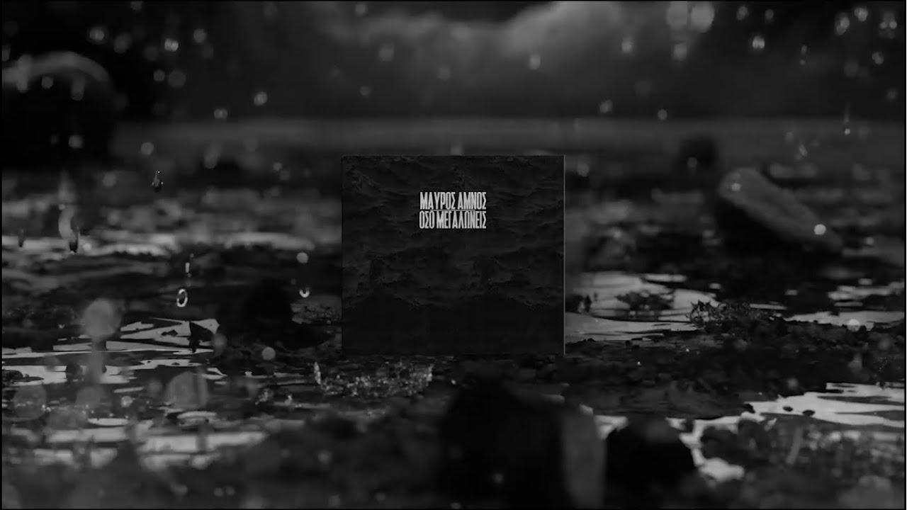 Μαύρος Αμνός - Όσο μεγαλώνεις