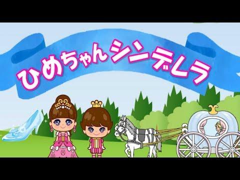 ★プリ姫アニメ!「ひめちゃんシンデレラ」★