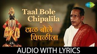 Taal Bole Chipalia with lyrics | टाळ बोले चिपळीला | Bholi Bhabdi | Pt. Bhimsen Joshi | Dr. Vasantrao