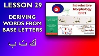 Introduction to Arabic Morphology: Lesson 29 - Deriving words from base letters