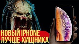 Педофил в «Хищнике», на новые iPhone у вас не хватит денег, а Россия против игр и кино!