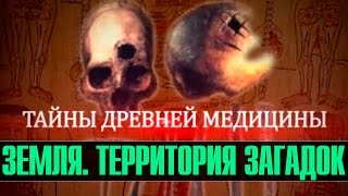 Тайны древней медицины — Земля. Территория загадок...