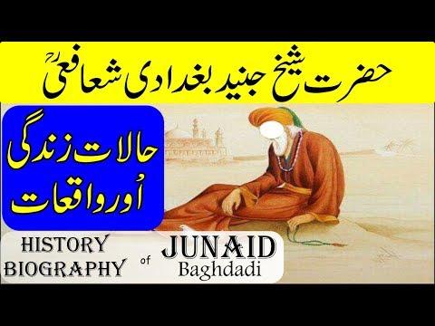 Hazrat Junaid Baghdadi Ka Waqia | Junaid Baghdadi History & Biography in [URDU - HINDI]