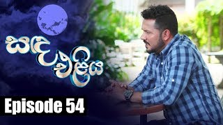 Sanda Eliya - සඳ එළිය Episode 54| 05 - 06 - 2018 | Siyatha TV Thumbnail