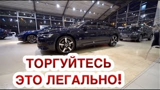 Торг Уместен Это Же Немцы! Скидки На Bmw X3, Audi A4 И А6 Кватро! Жесть Как Растут Цены!