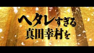 映画『真田十勇士』特報 望月歩 検索動画 24