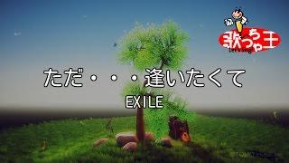 Gambar cover 【カラオケ】ただ・・・逢いたくて/EXILE