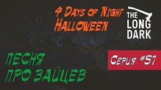 The Long Dark - 4 Days of Night Halloween - ПЕСНЯ ПРО ЗАЙЦЕВ #57