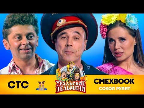 СМЕХBOOK | Сокол рулит | Уральские пельмени