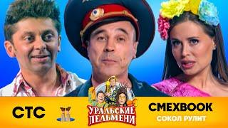 СМЕХBOOK   Сокол рулит   Уральские пельмени