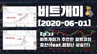 [2020-06-01]비트코인 개미방송 Ep.33 비트…