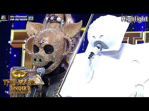 ช่วงตอบคำถาม หน้ากากหมูทอง กับ หน้ากากซาลาเปา | The Mask Singer 2