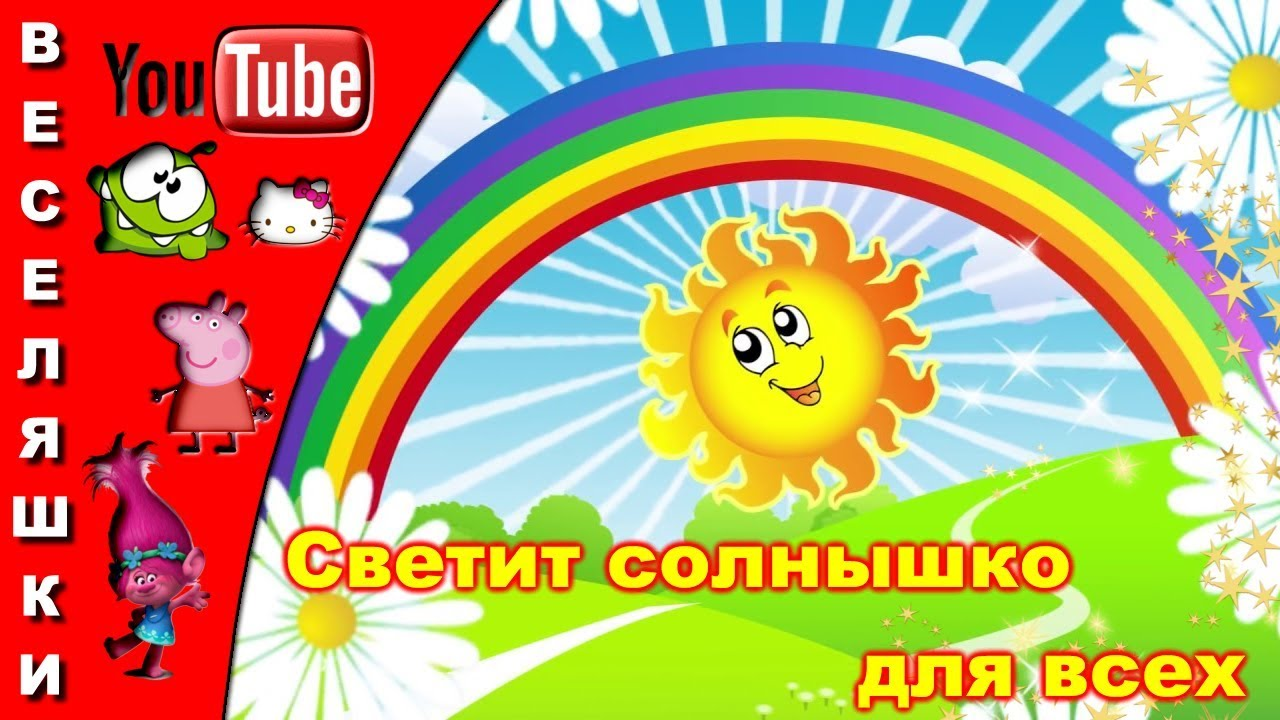Порно светит солнышко видео
