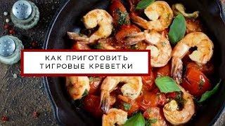Как приготовить Тигровые креветки жаренные с помидорами и чесноком