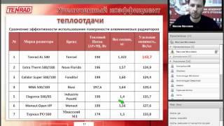 приборы отопления TENRAD  вебинар 15.05.2015