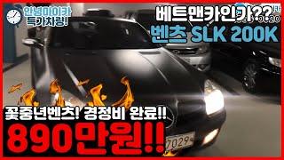 벤츠 SLK200K 890만원!! 꽃중년 중고차!! 베…