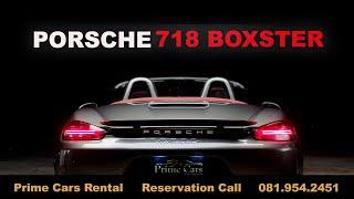 เช่ารถพอร์ช Porsche 718 Boxster I Prime Cars Rental เช่ารถหรู เช่ารถสปอร์ต เช่ารถ Supercar