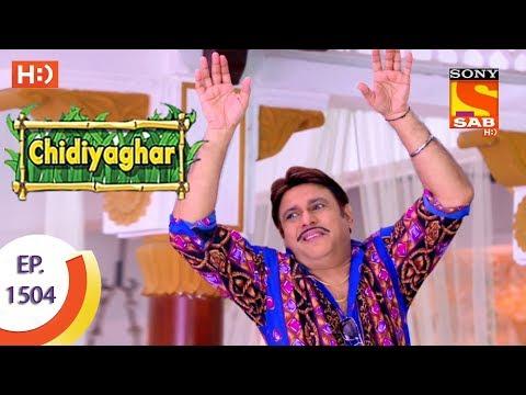 Chidiya Ghar - चिड़िया घर - Ep 1504 - 6th September, 2017