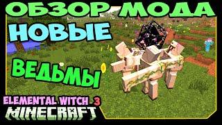 ч.246 - Новые Ведьмы (Elemental Witch 3) - Обзор мода для Minecraft