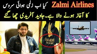 Zalmi Airlines New Project Of Peshawar Zalmi After PSL 2018 |Pakistan Super League 2018 Season 3