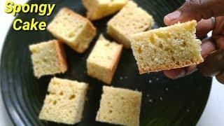 ಸ್ಪಾಂಜ್ ಕೇಕ್ ಮಾಡಿ ನೋಡಿ | Sponge Cake without Oven kannada | Easy Sponge Cake Recipe in Kannada