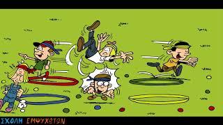 Εικονογραφημένα Παιχνίδια #5 Στεφάνια και Μπάλες