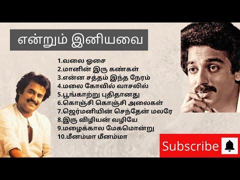 Evergreen Songs 😍😉💖  Best of 80's/90's Hits   Maestro Songs   Tamil Hits ✨ #rajini #kamalhasan