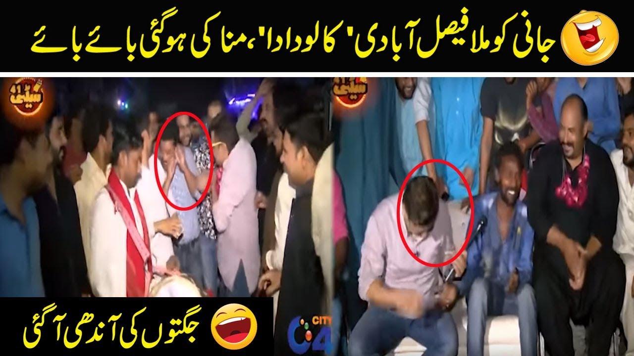 Faisalabadi Kalu Dada Ki Entry, Jugton Ne Jani Ke Hosh Ura Diye!! | Seeti 41