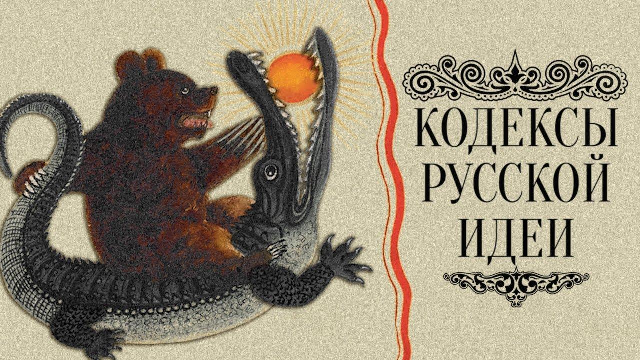 Фильм-откровение «Кодексы Русской Идеи»