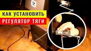 Установка механического терморегулятора на твердотопливный котел