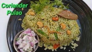 ರುಚಿಯಾದ ಕೊತ್ತಂಬರಿ ಪಲಾವ್  | Coriander Pulao Recipe in Kannada | Easy Coriander Pulao Recipe
