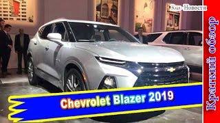 Авто обзор - GM представил возрожденную модель Chevrolet Blazer 2019