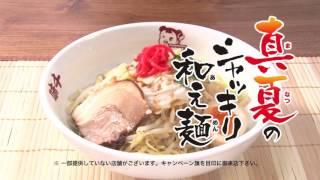 2014・2015年に日本味千ラーメン発売された【真夏のシャッキリ和え麺】C...