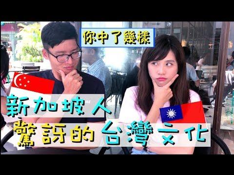 [新加坡日記]嚇死人!10點讓新加坡人驚訝的台灣文化!你中了幾個?