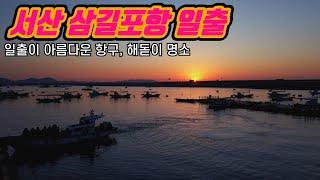 [서산 가볼만한곳 #4] 일출이 아름다운 충남 서산 삼…